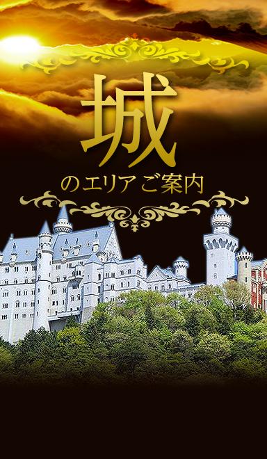 城のエリア