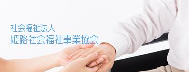 社会福祉法人 姫路社会福祉事業協会