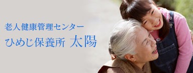 老人健康管理センター ひめじ保健所 太陽
