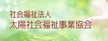 社会福祉法人 太陽社会福祉事業協会