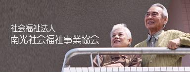 社会福祉法人 南光社会福祉事業協会