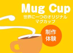 Mug Cup 世界に一つのオリジナルマグカップ